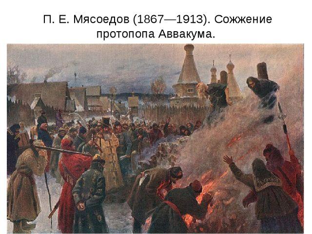 П. Е. Мясоедов (1867—1913). Сожжение протопопа Аввакума.