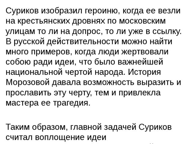 Суриков изобразил героиню, когда ее везли на крестьянских дровнях по московс...