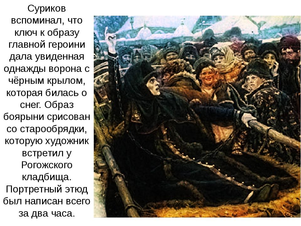 Суриков вспоминал, что ключ к образу главной героини дала увиденная однажды в...