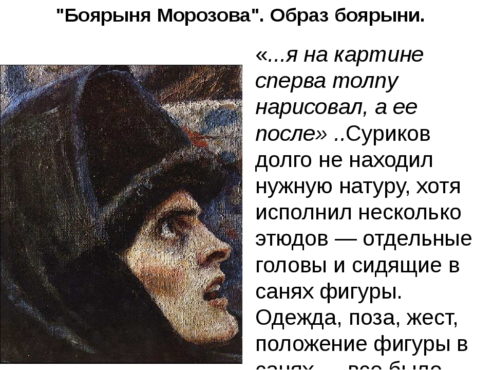 """Боярыня Морозова"". Образ боярыни. «...я на картине сперва толпу нарисовал, а..."