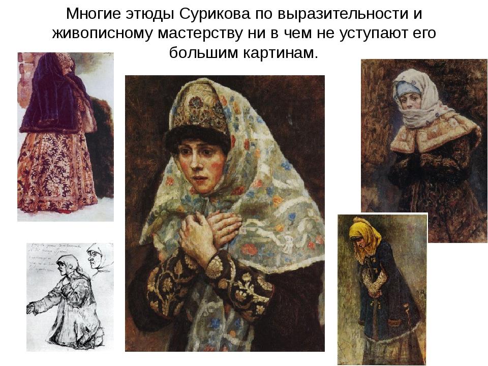 Многие этюды Сурикова по выразительности и живописному мастерству ни в чем не...