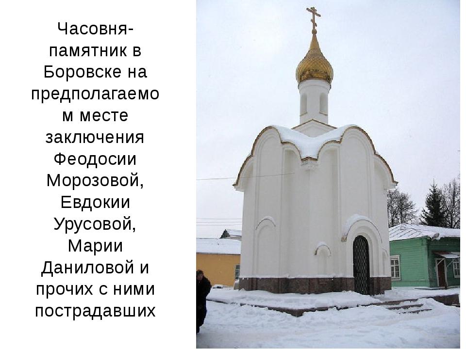 Часовня-памятник в Боровске на предполагаемом месте заключения Феодосии Мороз...