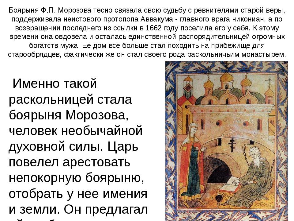 Боярыня Ф.П. Морозова тесно связала свою судьбу с ревнителями старой веры, по...
