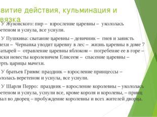 Развитие действия, кульминация и развязка •У Жуковского: пир – взросление ца
