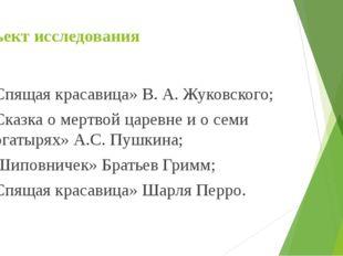 Объект исследования «Спящая красавица» В. А. Жуковского; «Сказка о мертвой ца