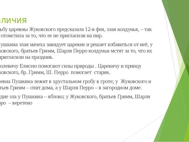 Различия Судьбу царевны Жуковского предсказала 12-я фея, злая колдунья, – так...