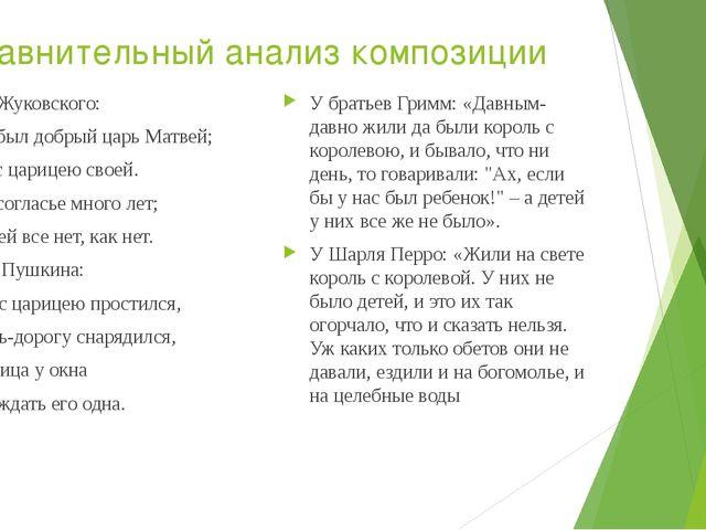 Сравнительный анализ композиции У Жуковского: Жил-был добрый царь Матвей; Жил...