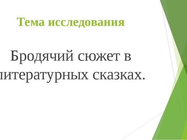 Тема исследования Бродячий сюжет в литературных сказках.