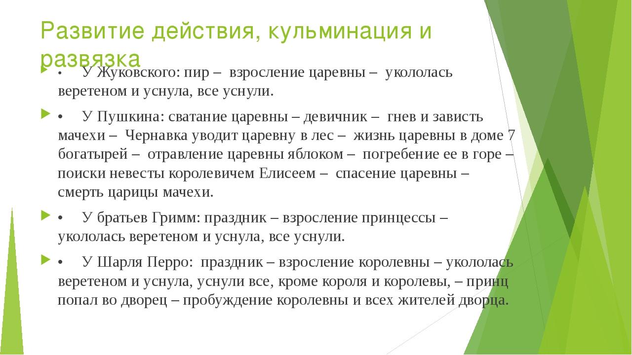 Развитие действия, кульминация и развязка •У Жуковского: пир – взросление ца...