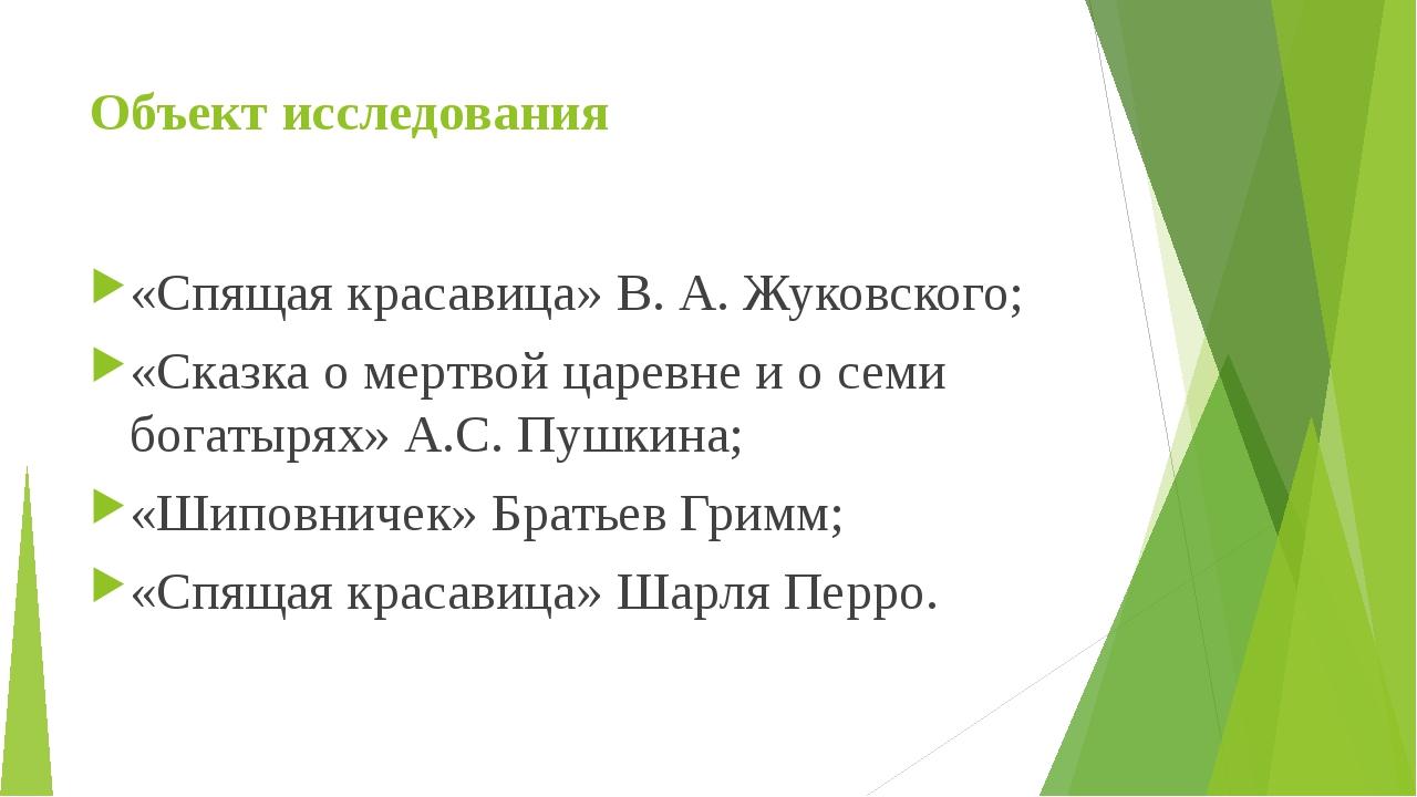 Объект исследования «Спящая красавица» В. А. Жуковского; «Сказка о мертвой ца...