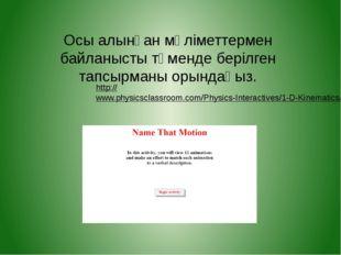 Осы алынған мәліметтермен байланысты төменде берілген тапсырманы орындаңыз. h