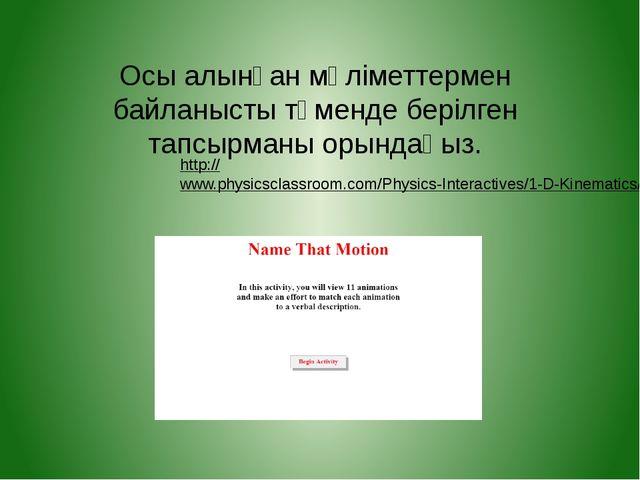 Осы алынған мәліметтермен байланысты төменде берілген тапсырманы орындаңыз. h...