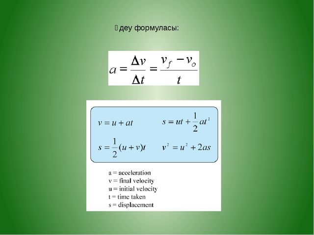 Үдеу формуласы: