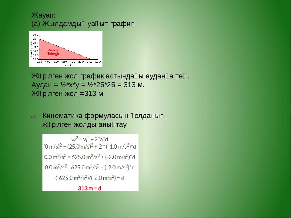 Жауап: (а) Жылдамдық уақыт графигі Жүрілген жол график астындағы ауданға тең....
