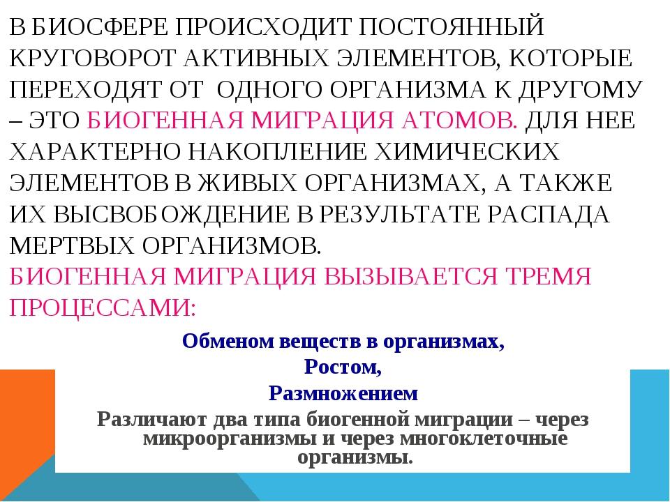 В БИОСФЕРЕ ПРОИСХОДИТ ПОСТОЯННЫЙ КРУГОВОРОТ АКТИВНЫХ ЭЛЕМЕНТОВ, КОТОРЫЕ ПЕРЕХ...