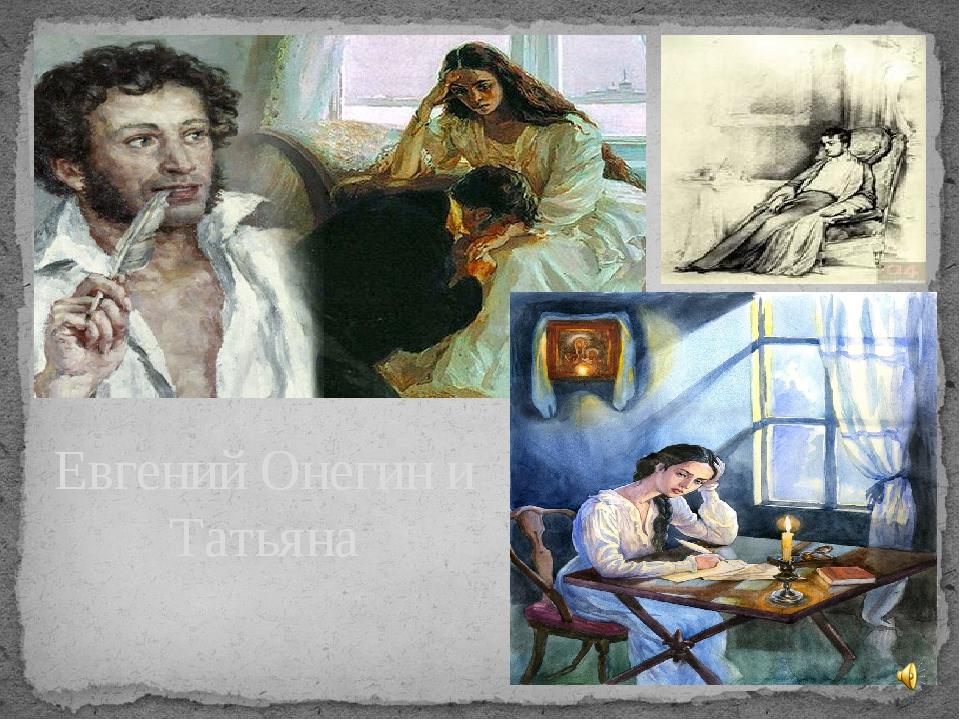 Евгений Онегин и Татьяна