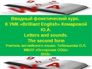 Вводный фонетический курс. К УМК «Brilliant English» Комаровой Ю.А. Letters a