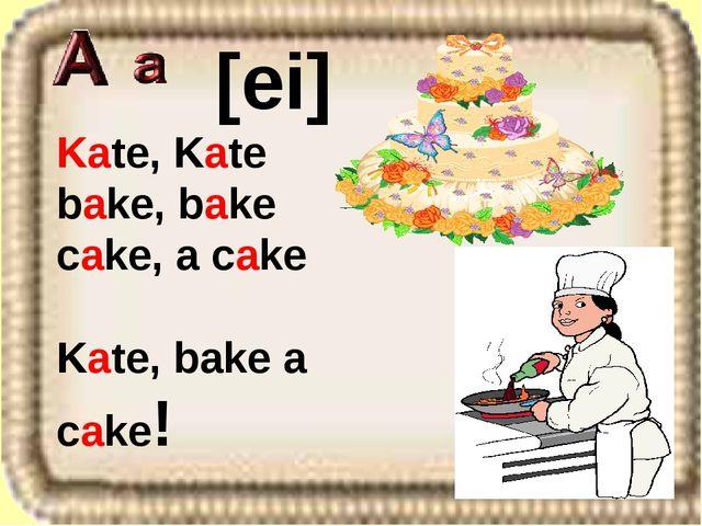 [ei] Kate, Kate bake, bake cake, a cake Kate, bake a cake!