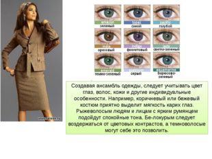 Создавая ансамбль одежды, следует учитывать цвет глаз, волос, кожи и другие и
