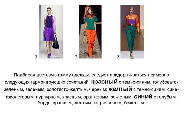 Подбирая цветовую гамму одежды, следует придерживаться примерно следующих га...