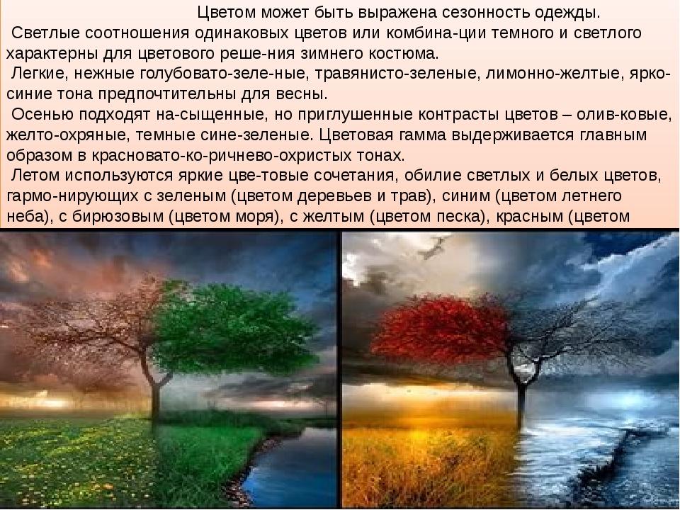 Цветом может быть выражена сезонность одежды. Светлые соотношения одинаковых...