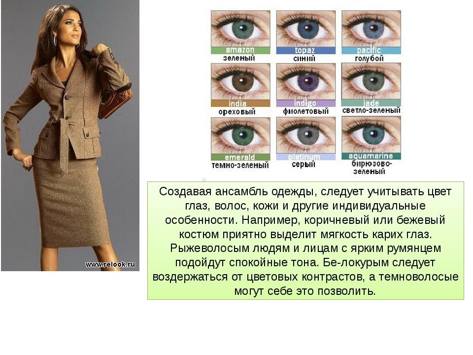 Создавая ансамбль одежды, следует учитывать цвет глаз, волос, кожи и другие и...