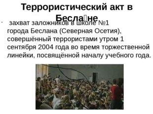Террористический акт в Бесла́не захватзаложниковв школе №1 городаБеслана(