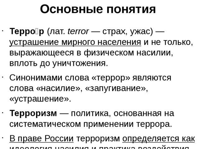 Основные понятия Терро́р(лат.terror—страх,ужас)— устрашение мирного нас...