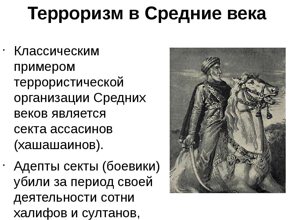 Терроризм в Средние века Классическим примером террористической организации С...