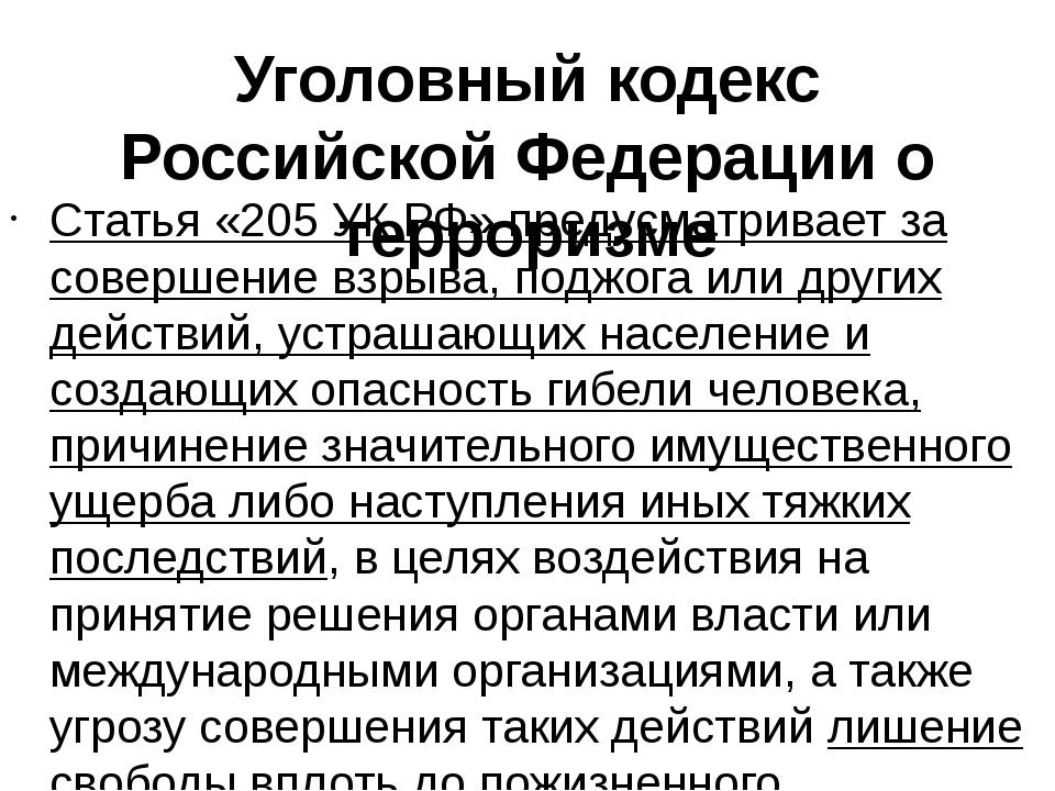 Уголовный кодекс Российской Федерации о терроризме Статья «205УК РФ» предусм...