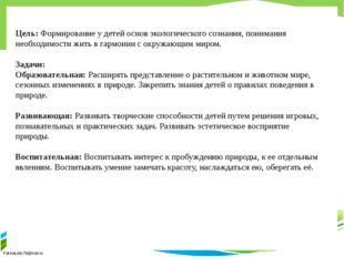 Цель: Формирование у детей основ экологического сознания, понимания необходим