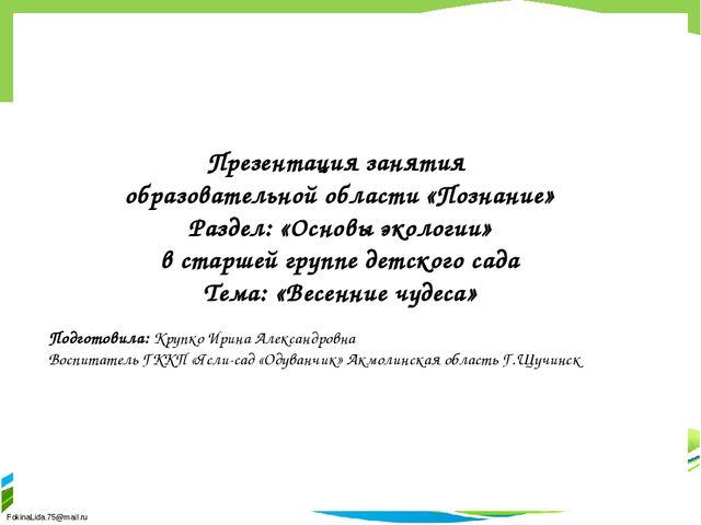 Подготовила: Крупко Ирина Александровна Воспитатель ГККП «Ясли-сад «Одуванчи...
