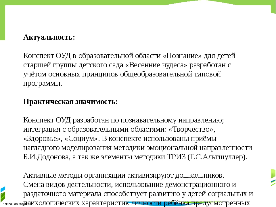 Актуальность: Конспект ОУД в образовательной области «Познание» для детей ст...
