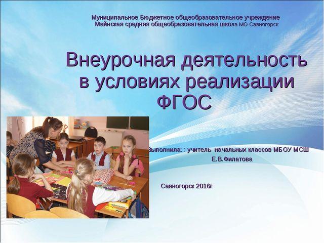 Муниципальное Бюджетное общеобразовательное учреждение Майнская средняя обще...