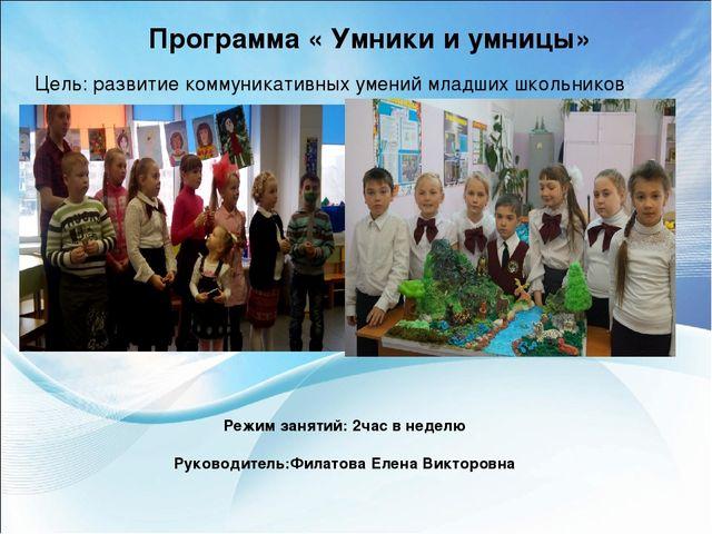 Цель: развитие коммуникативных умений младших школьников Программа « Умники и...