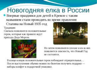 Новогодняя елка в России Впервые праздники для детей в Кремле с таким названи