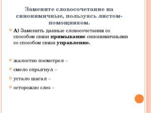 Замените словосочетание на синонимичные, пользуясь листом-помощником. А)Заме
