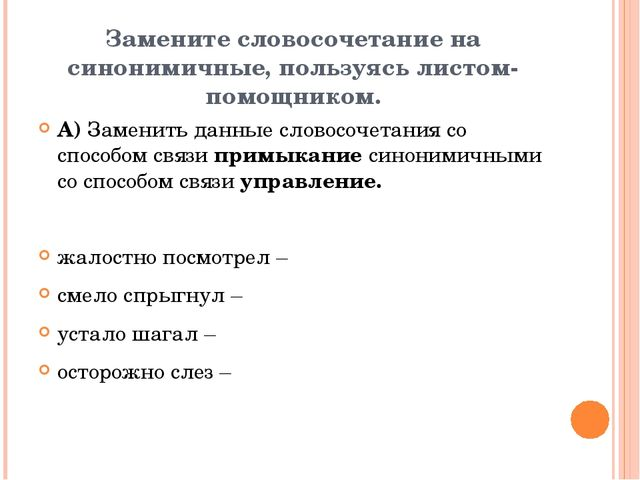 Замените словосочетание на синонимичные, пользуясь листом-помощником. А)Заме...