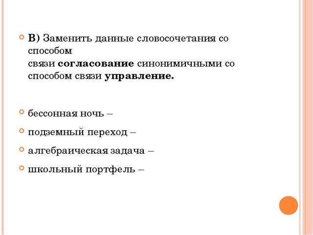 В)Заменить данные словосочетания со способом связисогласованиесинонимичны...