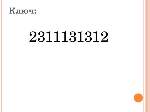 Ключ: 2311131312