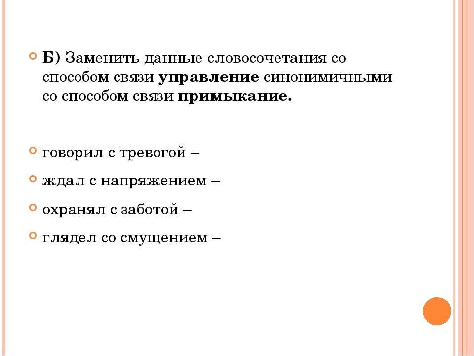 Б)Заменить данные словосочетания со способом связиуправлениесинонимичными...