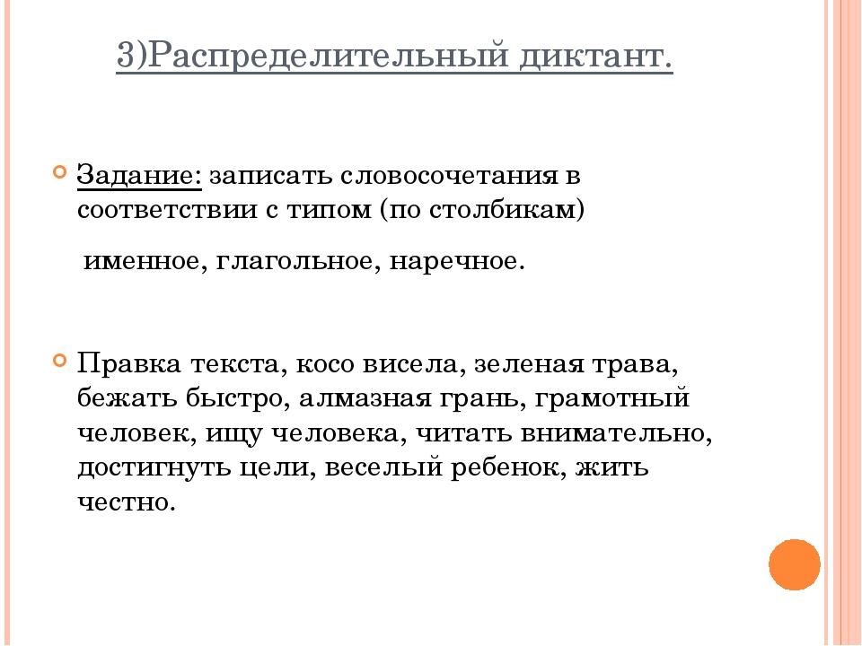3)Распределительный диктант. Задание:записать словосочетания в соответствии...