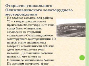 Открытие уникального Олимпиадинского золоторудного месторождения Но главное с