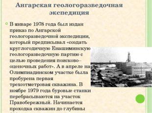 Ангарская геологоразведочная экспедиция В январе 1978 года был издан приказ п