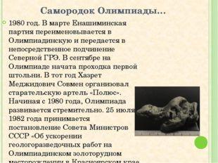 Самородок Олимпиады… 1980 год. В марте Енашиминская партия переименовывается