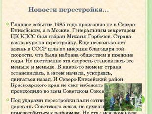 Новости перестройки… Главное событие 1985 года произошло не в Северо-Енисейск