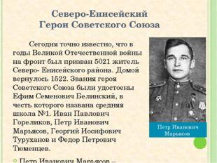 Северо-Енисейский Герои Советского Союза Сегодня точно известно, что в годы В