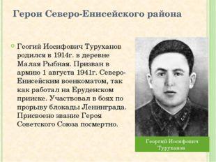 Герои Северо-Енисейского района Геогий Иосифович Туруханов родился в 1914г. в