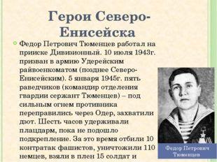 Герои Северо-Енисейска Федор Петрович Тюменцев работал на прииске Дивизионный