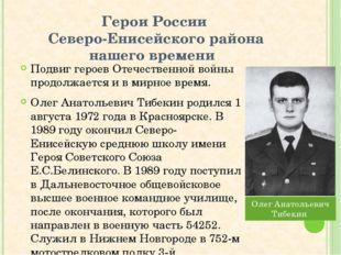 Герои России Северо-Енисейского района нашего времени Подвиг героев Отечестве